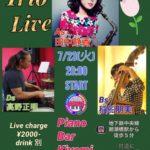 7/23(火)朝潮橋@piano bar kiyomiでコードレストリオ ライブ。