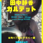 2020/2/13(木)しずかリーダーライブ!!@大阪谷町グラバー邸