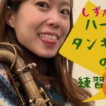【サックス】ハーフタンギングやってる??