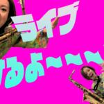 2020/11/6(金)年内最後のリーダーライブ!!@大阪谷町グラバー邸